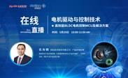 电机驱dong与控制技术国min技术和华yi在线直播