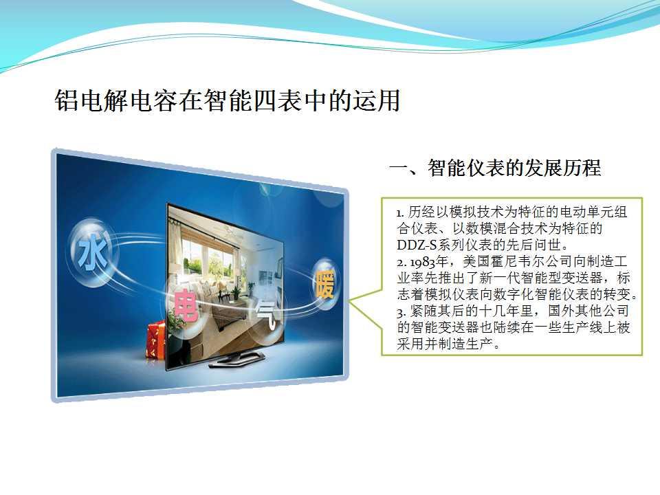 铝电解电容器在智能四表中的澳门永利网上娱乐