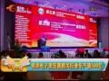 第五屆大中華區電子變壓器電感器電源適配器行業年度評選頒獎典禮,媒體播報