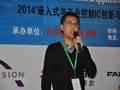 飞思卡尔i.MX6处理器助推工业物联网发展(2014'嵌入式与工业控制创新与应用技术研讨会)