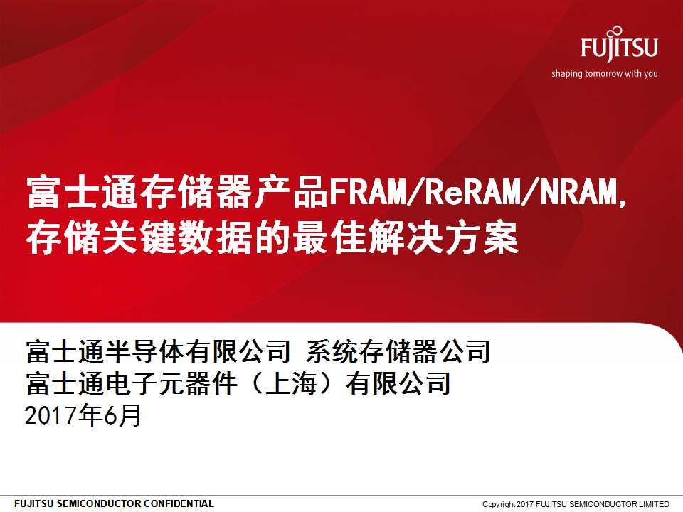 富士通存储器产品 FRAM/NRAM/ReRAM,存储表计关键数据的最佳解决方案