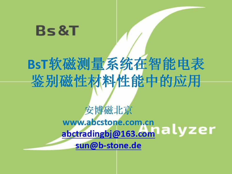 BsT系列软磁交流磁性测量系统在智能表中应用