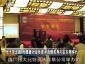 2009' 第三届大中华区电子变压器电感器电源适配器行业年度评选