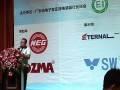 大比特资讯总经理陈晖作主持介绍活动(电子变压器、电感器行业首届自动化设备高峰论坛)