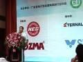 行业协会会长李有云致词(电子变压器、电感器行业首届自动化设备高峰论坛)