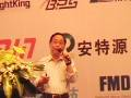 技术创新引导未来(2013第七届LED通用照明驱动技术研讨会)